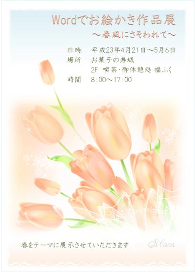 Kotobukijyouhagaki1_2