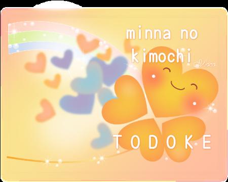 Todoke2_2