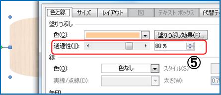Setsumei4