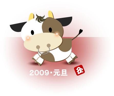2009年 年賀状「丑」